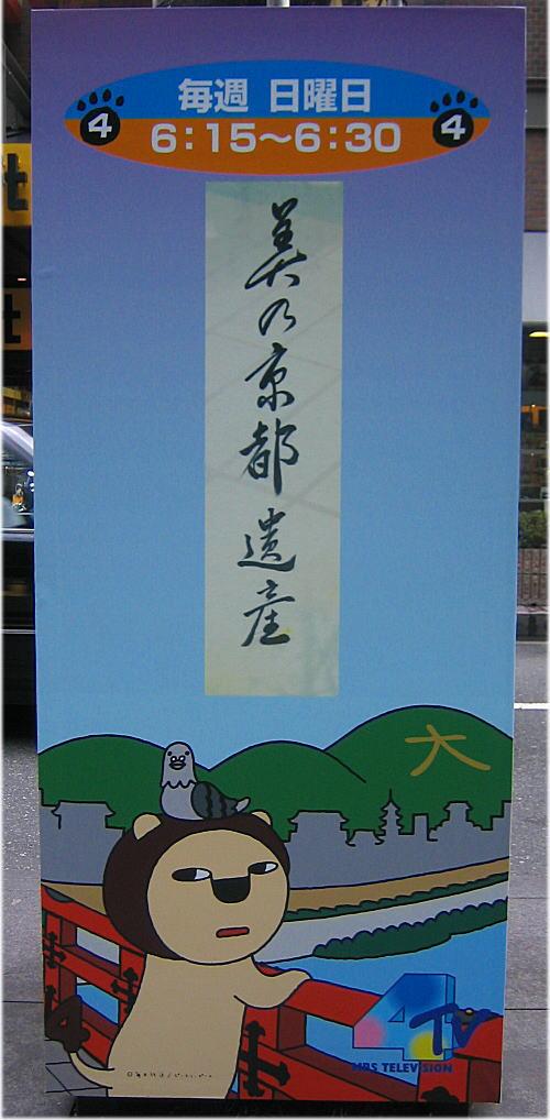 京都楽しいなぁらいよんチャン